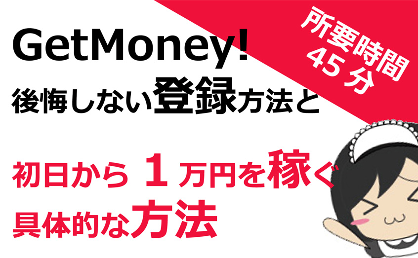 GetMoney!登録方法