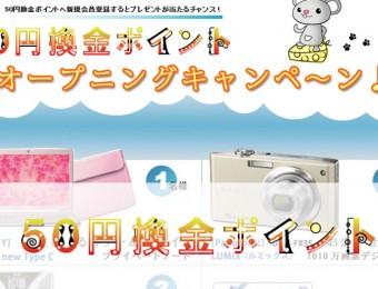 50円換金ポイント