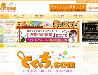 とくっち.com