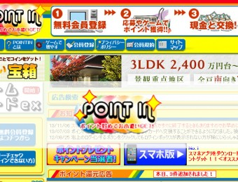 point in