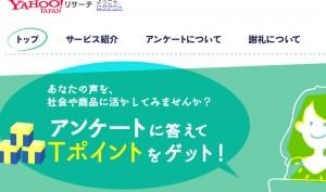 Yahoo!リサーチ
