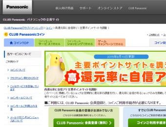 CLUB Panasonic コインモール